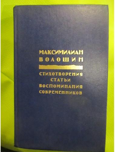 Максимилиан Волошин. Стихотворения. Статьи. Воспоминания современников (1991)