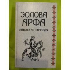 Эолова арфа. Антология баллады (1989)
