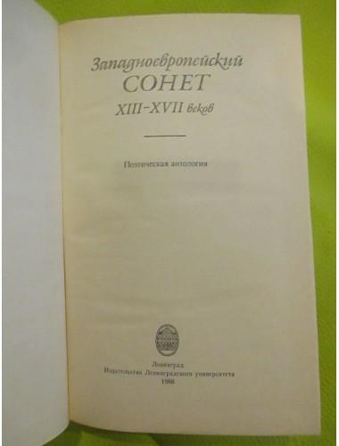 Западноевропейский сонет XIII-XVII веков (1988)