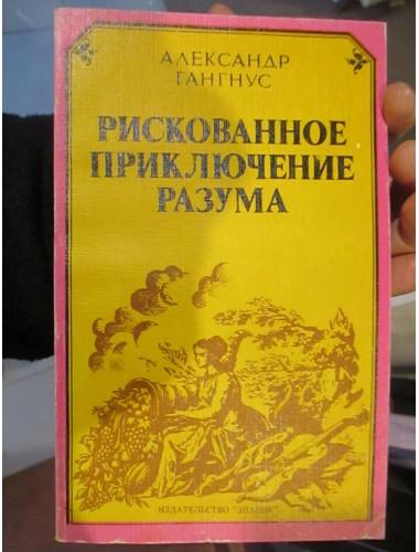 Рискованное приключение разума (1982)
