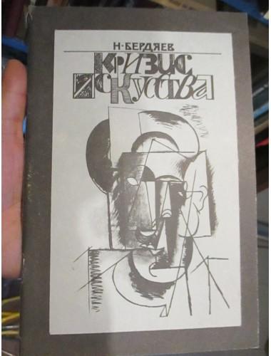 Кризис искусства (1990)