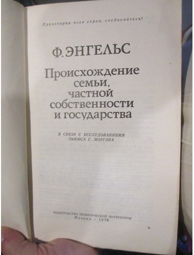 Происхождение семьи, частной собственности и государства (1975)