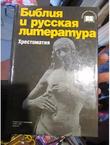 Библия и русская литература. Хрестоматия (1995)