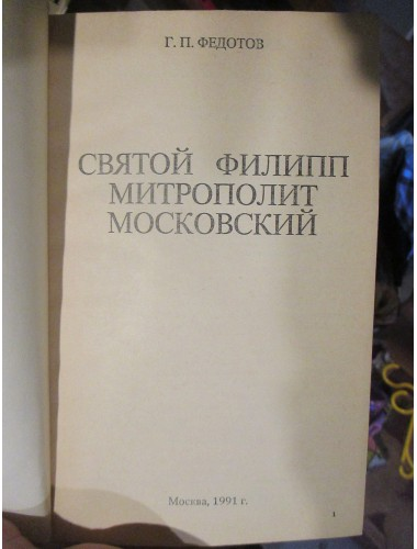 Святой Филипп Митрополит Московский (1991)