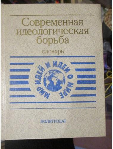 Современная идеологическая борьба. Словарь (1988)