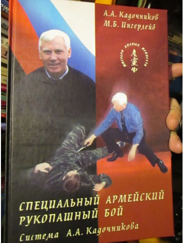 Специальный армейский рукопашный бой (2007)