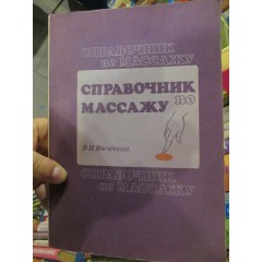 Справочник по массажу (1990)
