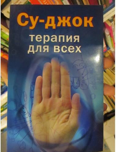 Су-джок. Терапия для всех (2007)