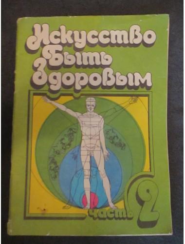Искусство быть здоровым (части 1-3) (1987)