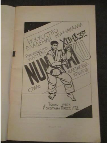 Нунчаку: Искусство владения. Стиль Летающее Крыло (1987)