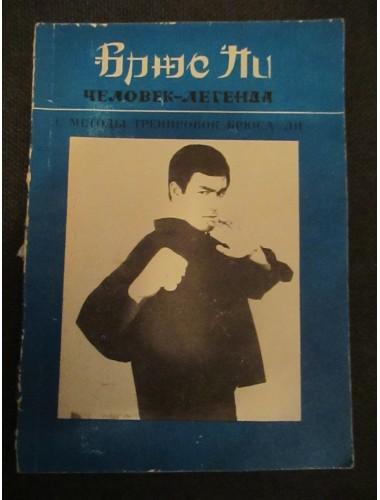 Брюс Ли - человек-легенда. Книга 1. Методы тренировок Брюса Ли (1990)