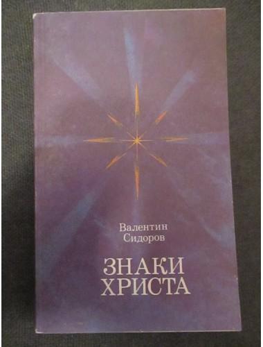 Знаки Христа (1992)
