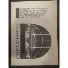 Координаты городов и изменения порядка исчисления времени на территории СССР с 1917 г. по 1992 г. (1992)