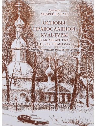 Основы православной культуры как лекарство от экстремизма (2003)