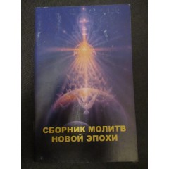 Сборник молитв новой эпохи (2006)