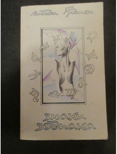 Знаки зодиака, или Астрология с улыбкой (1992)