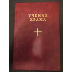 Учение Храма. Книга 2 (2003)