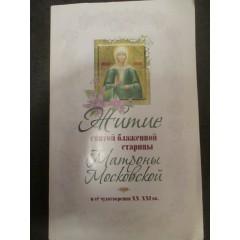 Житие святой блаженной Матроны Московской и ее чудотворения ХХ-ХХI вв. (2009)