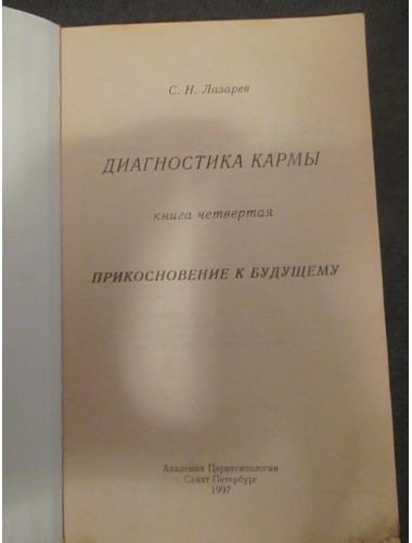 Диагностика кармы (10 разрозненных книг С. Н. Лазарева одним лотом) (1994-1999)