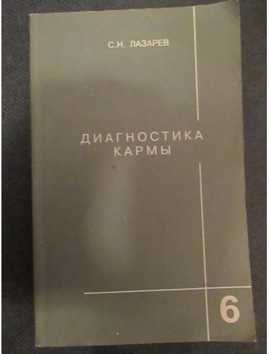 Диагностика кармы (9 разрозненных книг С. Н. Лазарева одним лотом) (1994-1999)