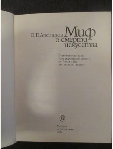 Миф о смерти искусства (1983)