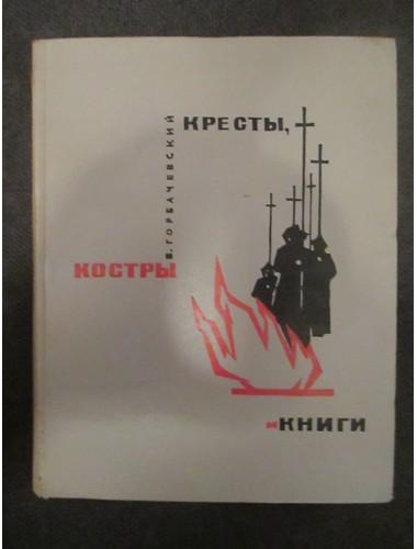 Костры, кресты и книги (1965)
