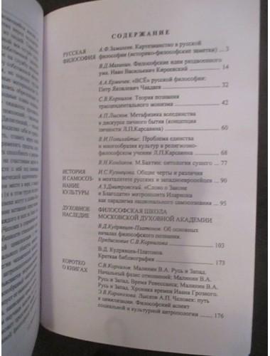Проблемы русской философии и культуры: Сборник научных трудов (1999)