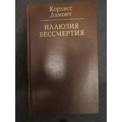 Иллюзия бессмертия (1984)
