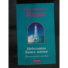 Небольшая книга жизни: Практическое пособие (2011)