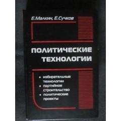 Политические технологии (2006)
