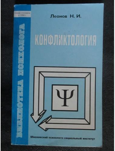 Конфликтология (2002)