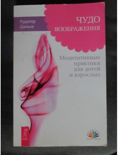 Чудо воображения: Медитативные практики для детей и взрослых (2013)