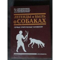 Легенды и быль о собаках (1993)