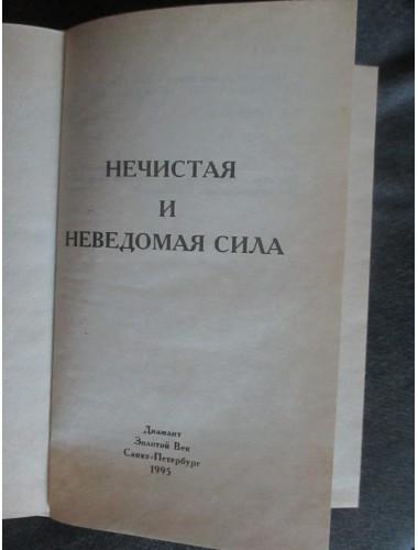 Нечистая и неведомая сила (1995)