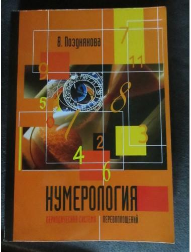 Нумерология: Периодическая система перевоплощений (2010)