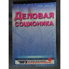Деловая соционика (2001)