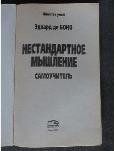 Нестандартное мышление: Самоучитель (2003)