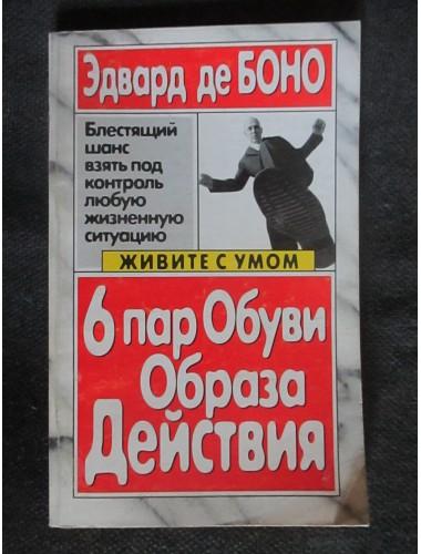 Шесть пар обуви образа действия (2003)