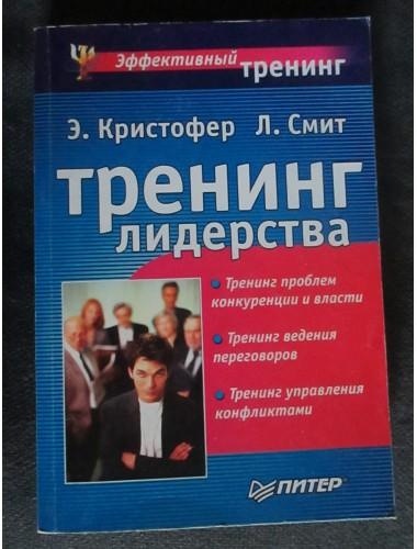Тренинг лидерства (2002)