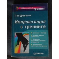 Импровизация в тренинге (2002)