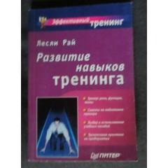 Развитие навыков тренинга (2002)
