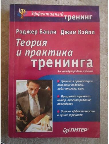 Теория и практика тренинга (2002)