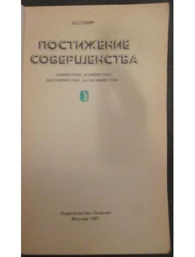 Постижение совершенства (1987)