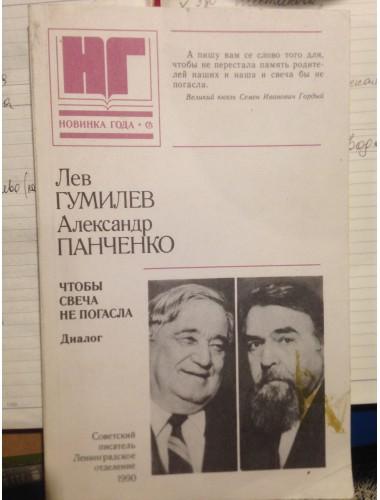 Чтобы свеча не погасла (1990)