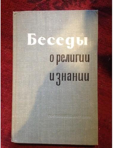 Беседы о религии и знании (1962)