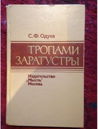 Тропами Заратустры (1976)
