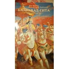 Бхагавад-гита как она есть (1991)