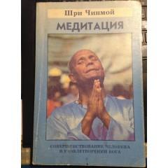 Медитация. Совершенствование человека в удовлетворении Бога (1993)
