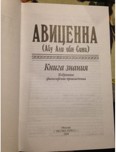 Книга знаний (1999)