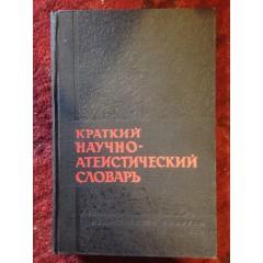 Краткий научно-атеистический словарь (1964)
